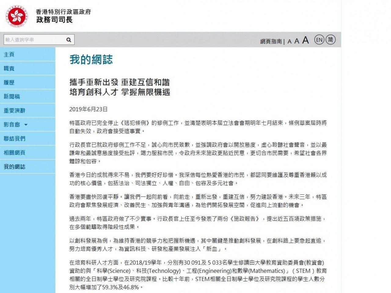 港府政務司長張建宗說,香港要盡快回復平靜,重建互信。(政務司司長網誌截圖)