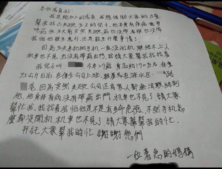 許耀彬看到署名「一位著急的媽媽」,在網路po文找兒子,主動協尋,成功勸失蹤兒子回...