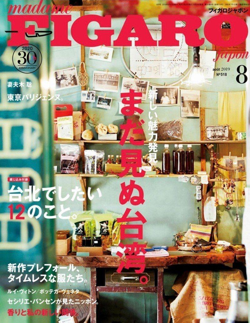 日本時尚雜誌8月號,台南巷弄內的小店作為封面。圖/台南市政府提供
