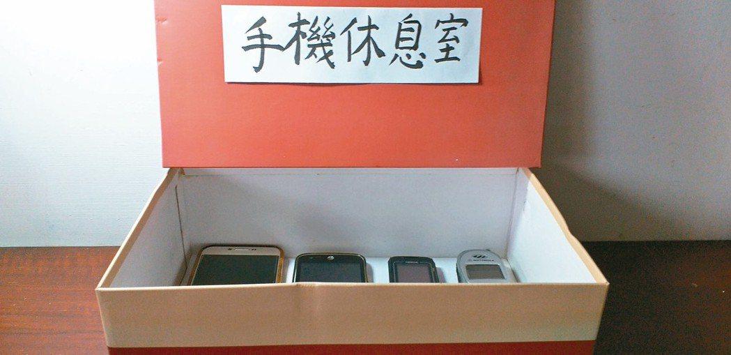 非使用3C產品時間,手機不能擺身旁,要集中管理放入手機休息室。 圖/覃事成(新北...