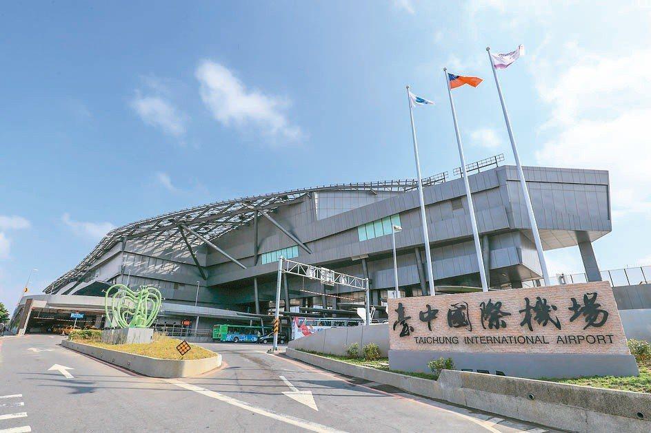 台中國際機場。圖/台中市新聞局提供