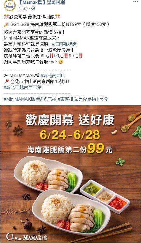 「Mini MAMAK檔新光南西店」推加碼優惠。(以門市現場公告為準)翻攝自...