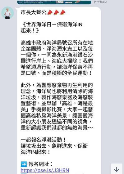 高市長韓國瑜的官方LINE開了一些小欄,包括名稱「市長大聲公」、「雄雄想報你」。...