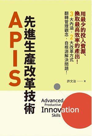《APIS:先進生產改革技術》,聯經出版