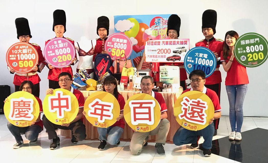 台南大遠百「超級年中慶」活動登場囉。  大遠百 提供