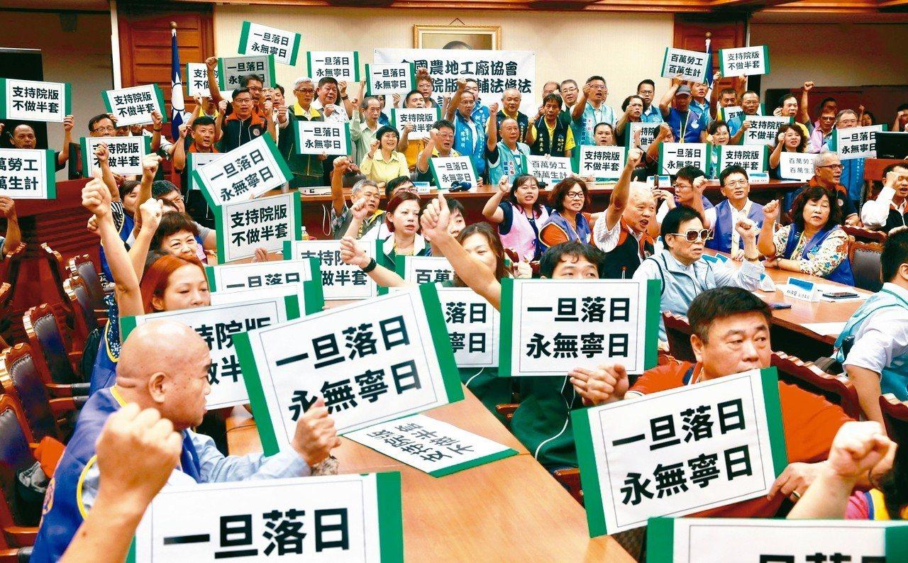 圖為全國農地工廠協會上午舉行「反對落日條款 支持政院版工輔法」記者會。 記者黃義...