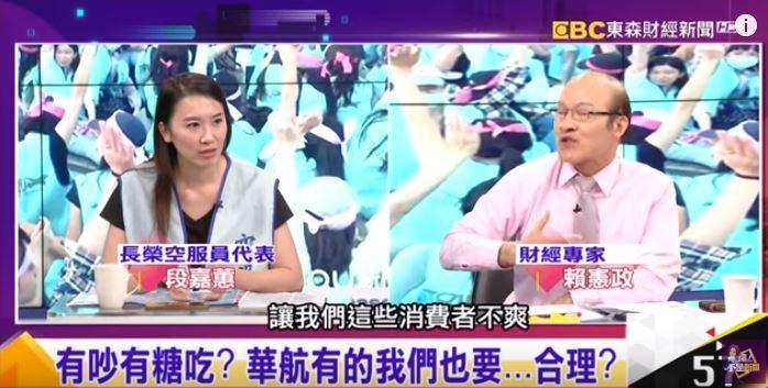 面對罷工話題,雙方爭論不休。圖/擷自《這!不是新聞》