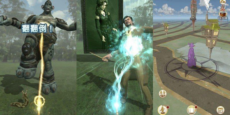 《哈利波特:巫師聯盟》23日在台灣開放下載。