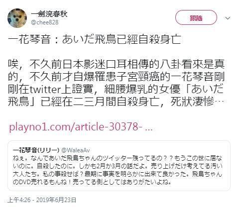 台灣AV達人「一劍浣春秋」同日在Twitter上證實消息。(Twitter網頁截...