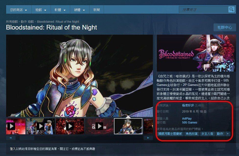 在 Steam 的商品頁面上,可以看到目前《血咒之城:暗夜儀式》極受好評,Ste...