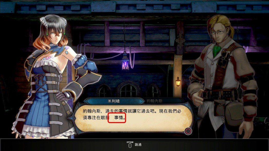 本作的翻譯實在是讓人覺得不夠滿意,原因出在中文是由「日文→英文→中文」這樣的方式...