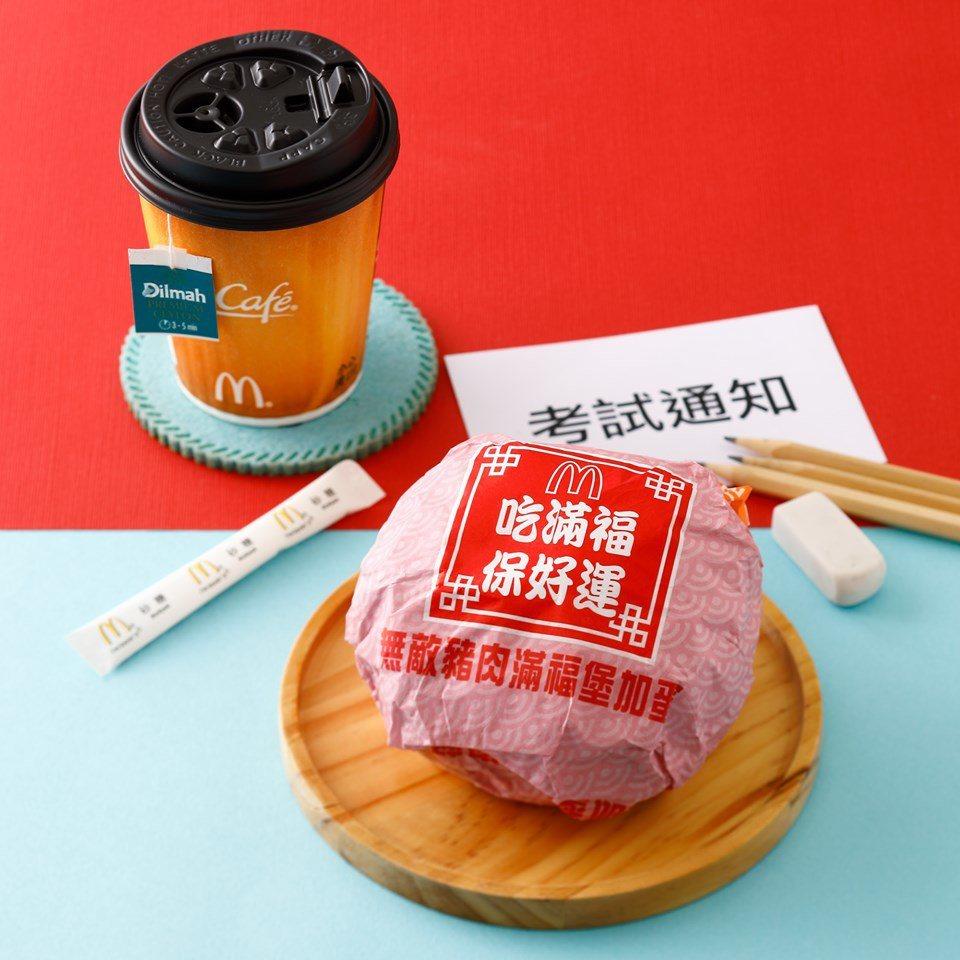 麥當勞體貼考生,推出連續4天「豬肉滿福堡加蛋」買一送一優惠。圖/麥當勞臉書粉專