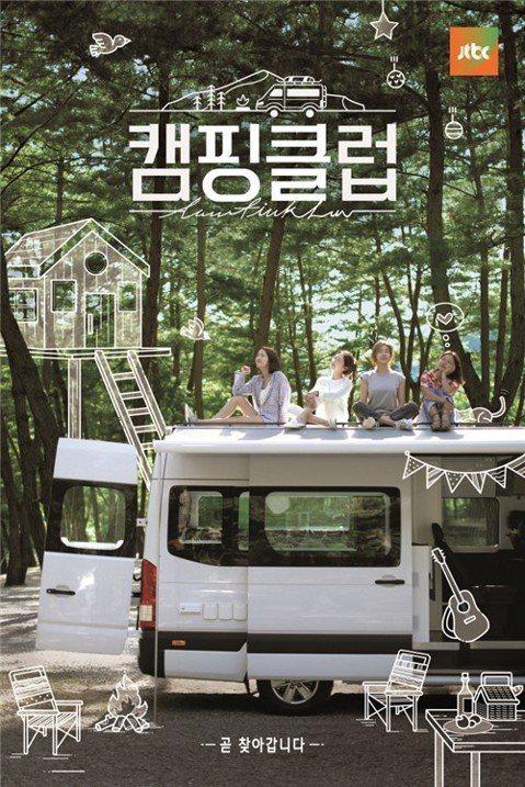 韓國人氣女團fin.k.l時隔14年以完整體重聚的綜藝《Camping club》海報正式公開。21日上午,韓國JTBC電視台公開了新綜藝《Camping club》的正式海報。海報中時隔14年再次...