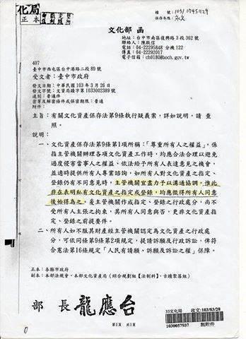 龍應台擔任部長時期,文化部就曾發函給台中文化局,表示指定與登錄文化資產並非需要所有權人同意。 圖/作者提供