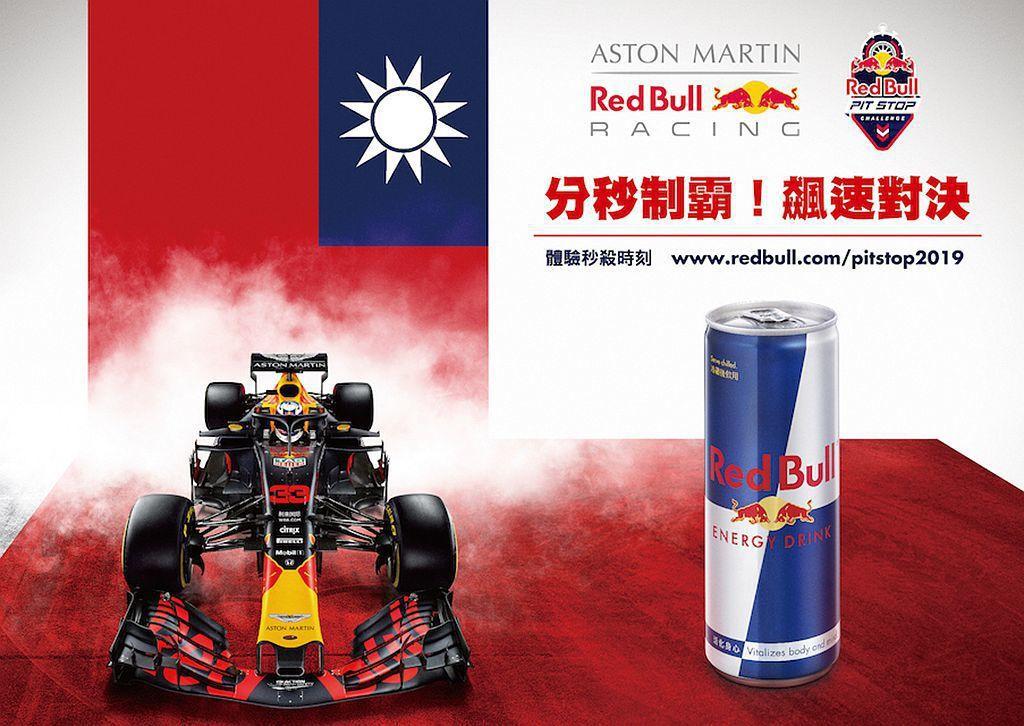 「Red Bull Pit Stop Challenge巡迴換胎挑戰」將自6/2...