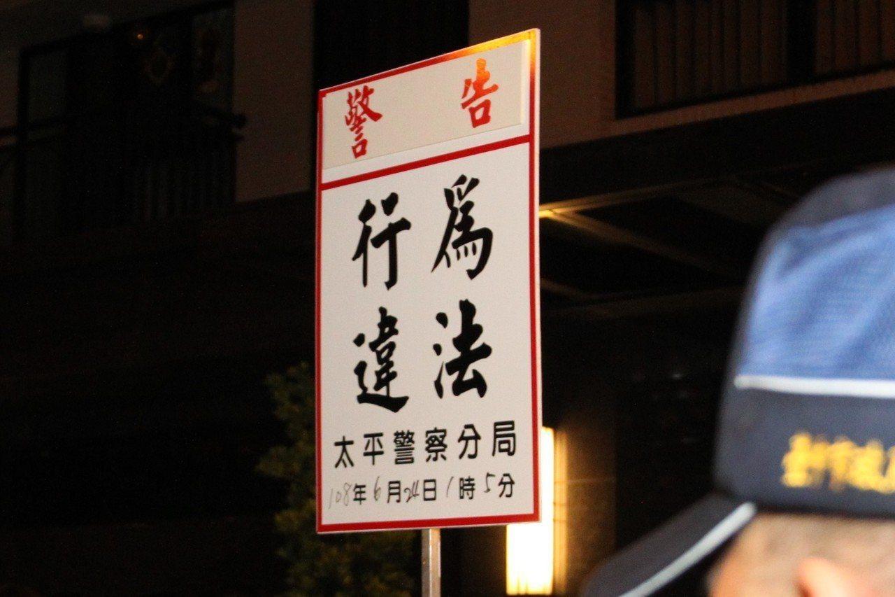 太平警分局兩度舉牌警告群眾集會不合法。 記者黃寅/攝影