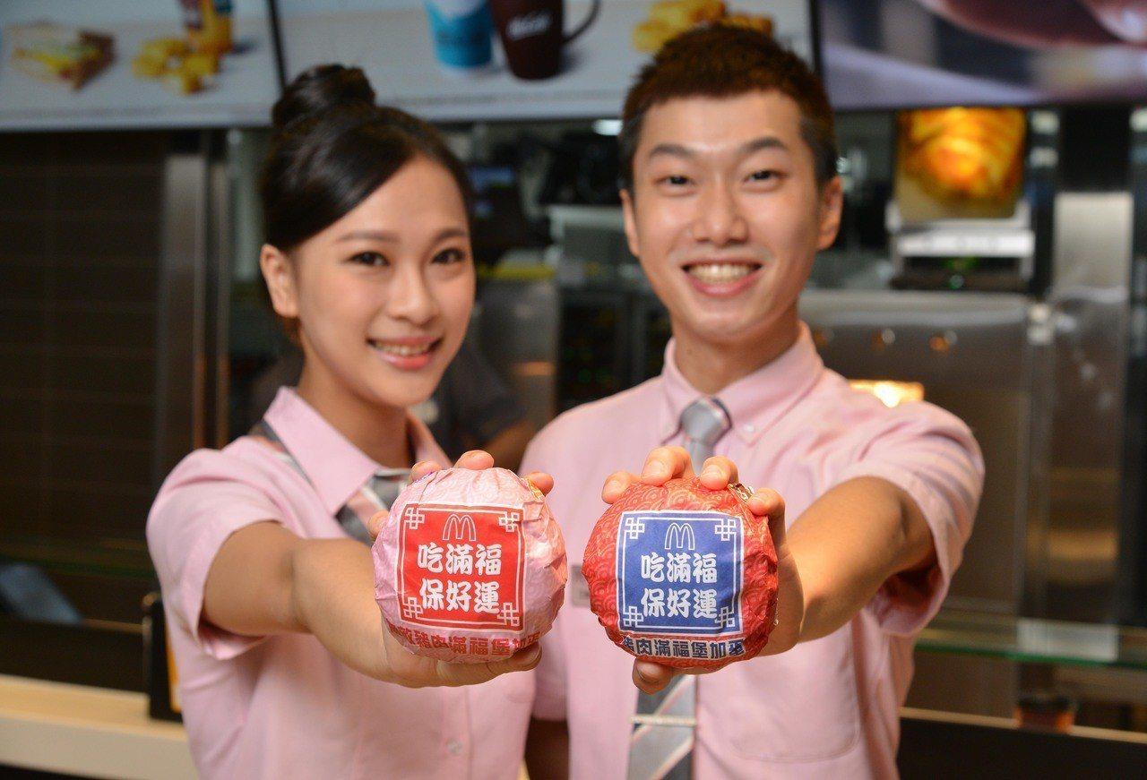 台灣麥當勞即日起至8月14日止,為滿福系列穿上換上以「祈福御守」為概念的包裝,紅...