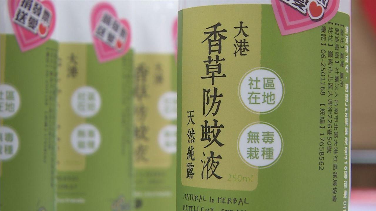 為防治登革熱,台南市北區大港社區舉辦捐發票送防蚊液。記者黃宣翰/翻攝