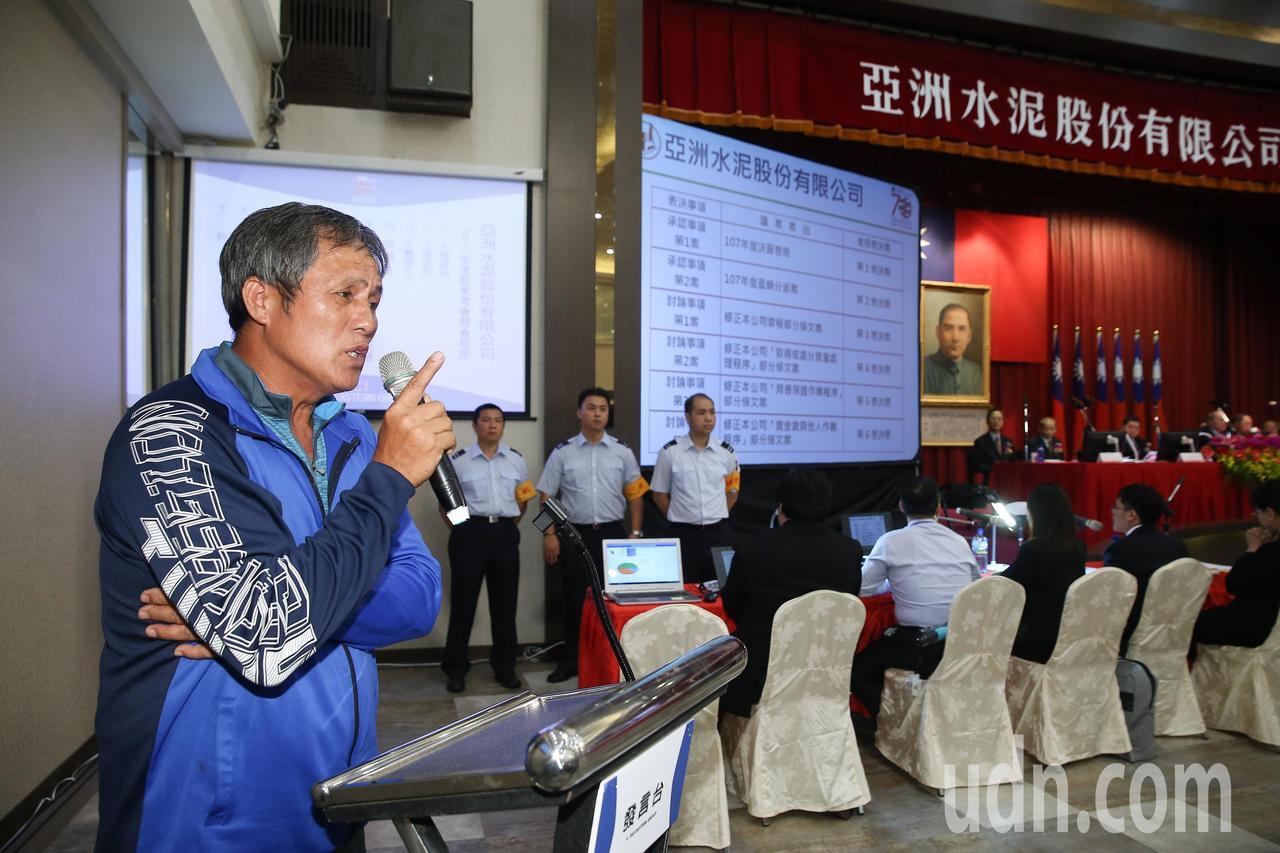 亞泥上午舉行股東會,花蓮當地原住民在場內發言表達對亞泥的不滿,並要董事長徐旭東不...