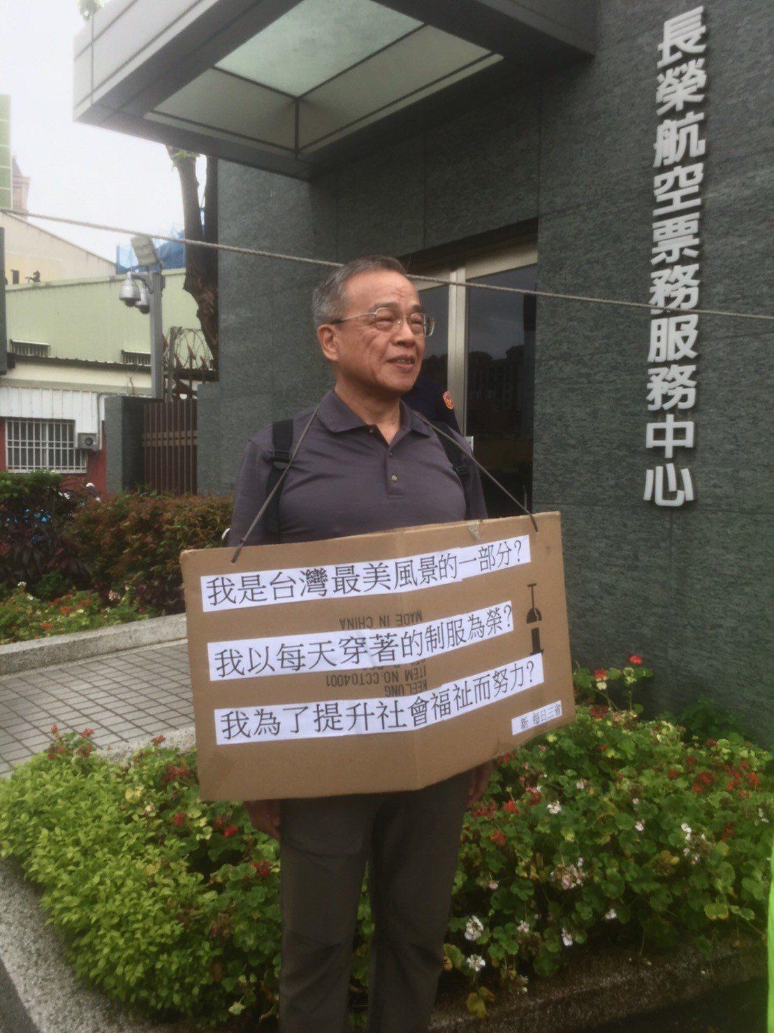 長榮罷工今日邁入第五天,有民眾自行南下到總部淋著雨站崗。圖/記者陳夢茹攝