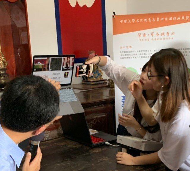 中原大學學生運用AR擴增實境還原德馨堂舊時風貌。圖/中原大學提供