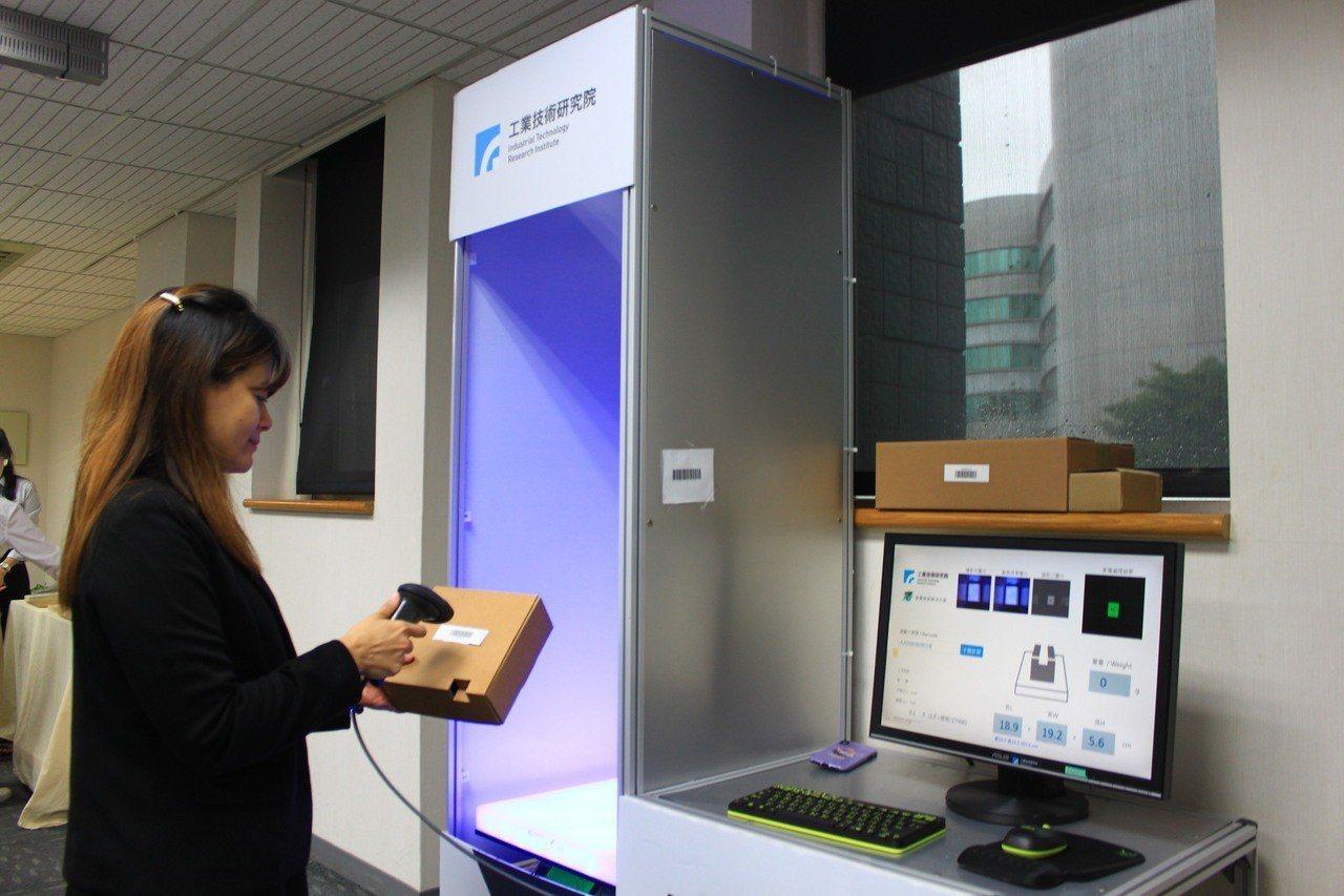 工研院研發出動態才積重量測量辨識系統,每天可快速丈量上萬件包裹的體積與重量,將進...