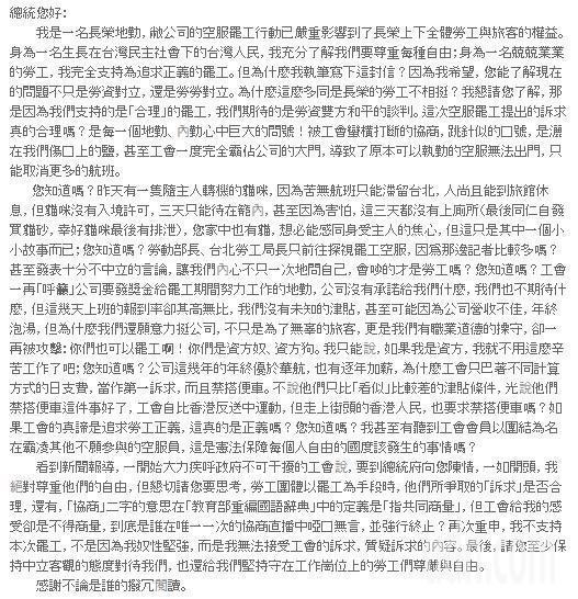 長榮航空地勤人員投書蔡英文總統的內容。記者陳嘉寧/翻攝