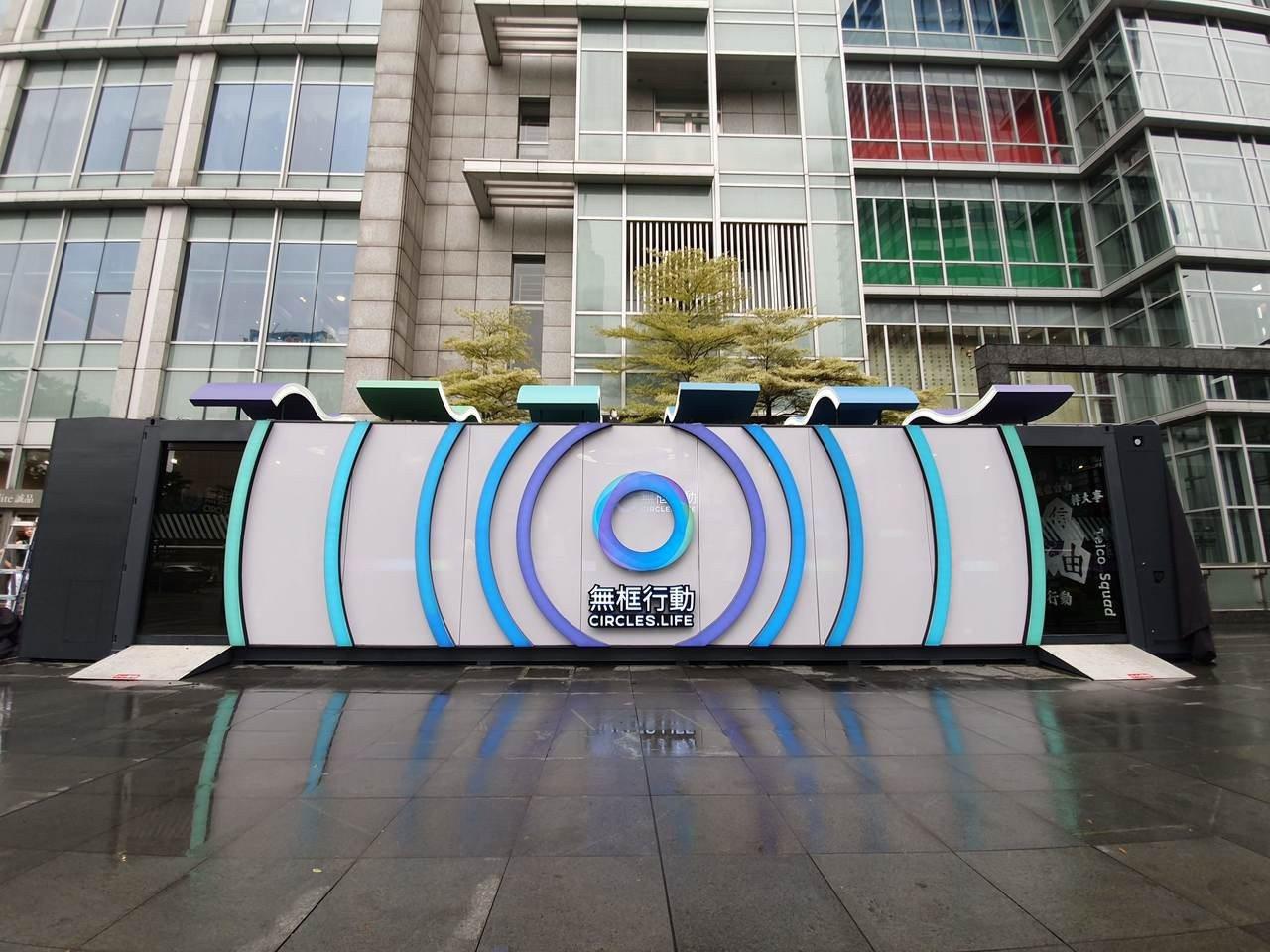 即日起至9月14日止,Circles.Life無框行動於台北誠品信義店前廣場設立...