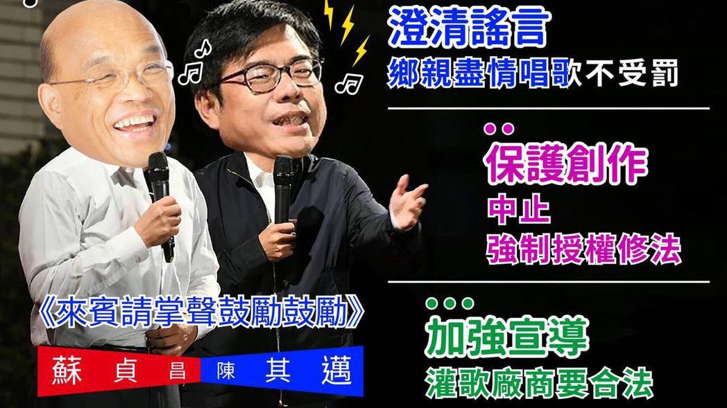 行政院長蘇貞昌宣布,著作權法修法中止。取自蘇貞昌臉書