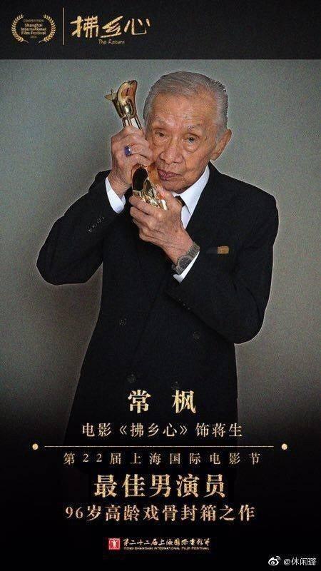 常楓以「拂鄉心」奪上海電影節影帝。圖/摘自微博