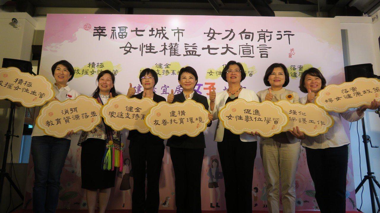 台中市長盧秀燕昨召集藍營7名女性縣市長,在台中簽署女性權益宣言,打造女力平台,呼...