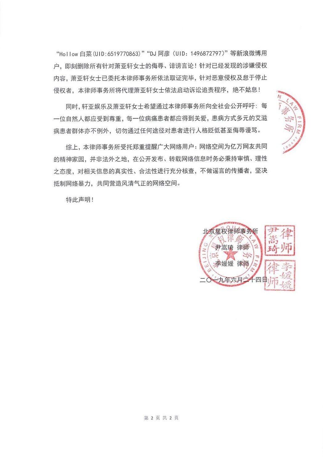 蕭亞軒委任律師發表聲明,對於造謠者正式提告。圖/天地合提供