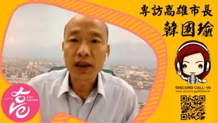 高市長韓國瑜今接受「高雄林小姐」在youtube專訪。記者蔡孟妤/翻攝