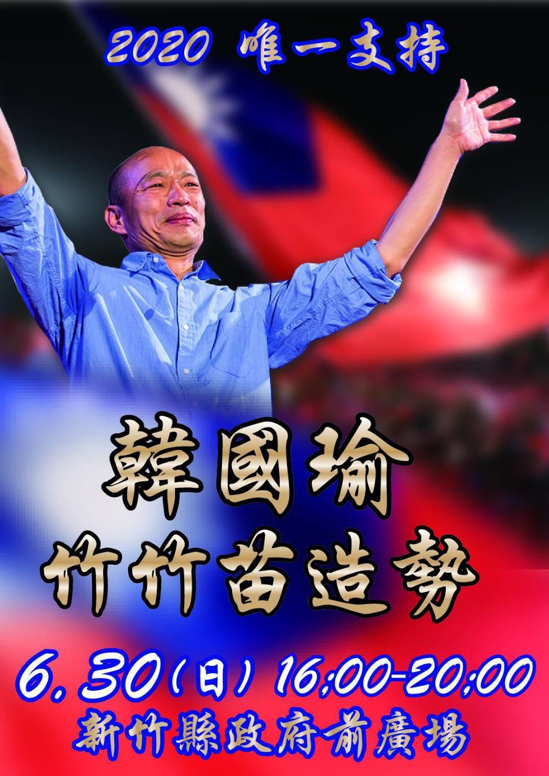 增加的6月30日新竹造勢場,意外成初選前的封關造勢的重要一役。記者郭政芬/翻攝