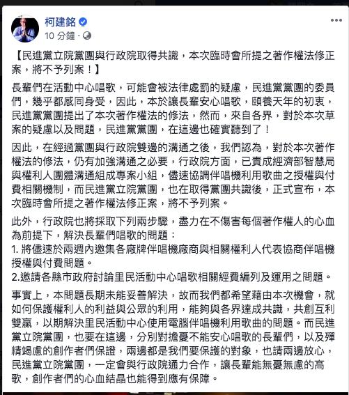 民進黨團總召柯建銘在臉書表示,著作權法修法不列案修法了。 圖/擷自柯建銘臉書