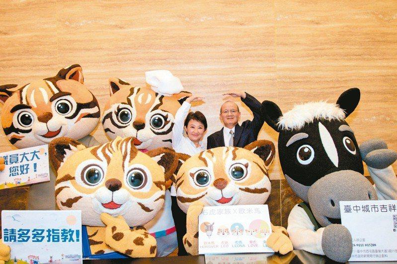 台中市長盧秀燕(左)帶著石虎吉祥物拜會議長張清照,市府打算年底重新提出石虎保育條例草案。 圖/台中市新聞局提供