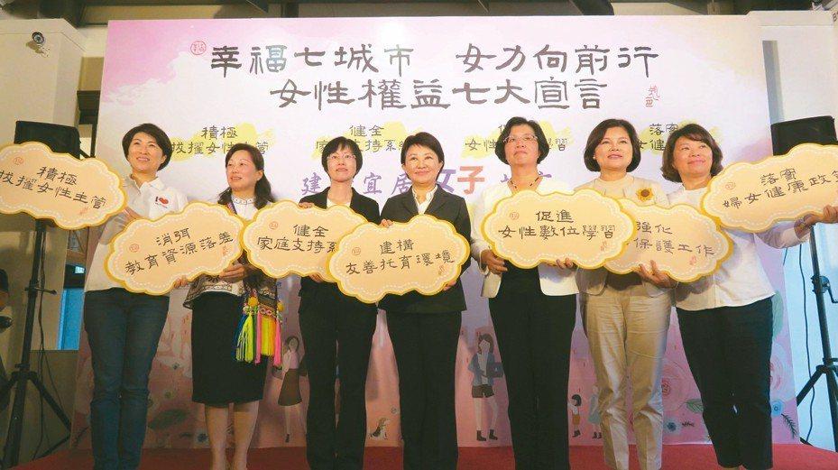 台中市長盧秀燕(中)昨號召藍營7名女縣市首長,簽署女性權利宣言,要求各總統參選人重視女性議題。 記者洪敬浤/攝影