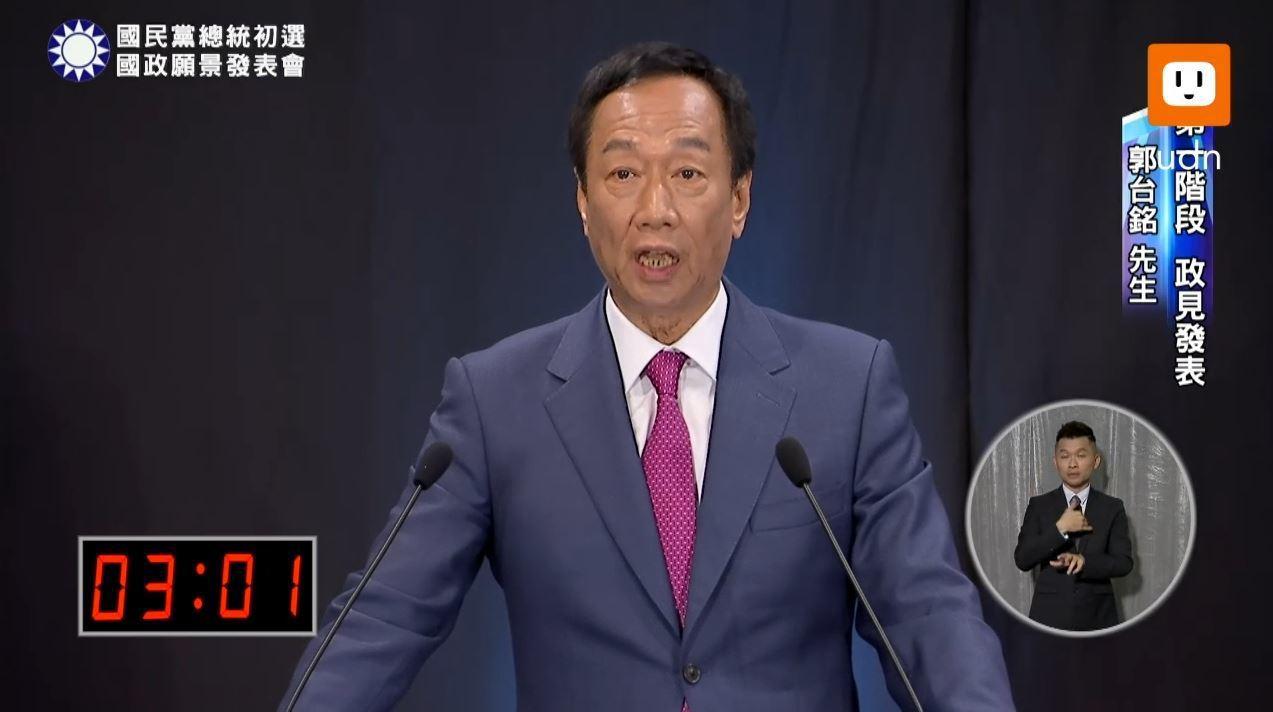 郭台銘出席國民黨總統初選國政願景發表會。圖取自聯合新聞網