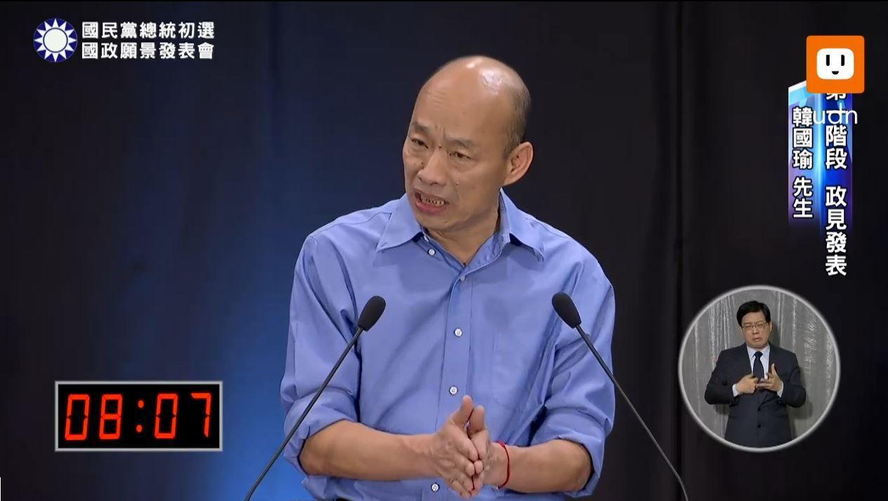 韓國瑜出席國民黨總統初選國政願景發表會。 圖取自聯合新聞網