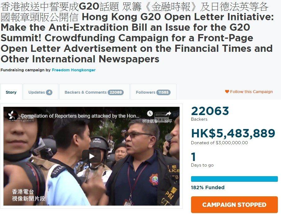 香港網民在網上籌款,盼在國際媒體刊登廣告,促請G20關注香港修訂逃犯條例一事。 ...
