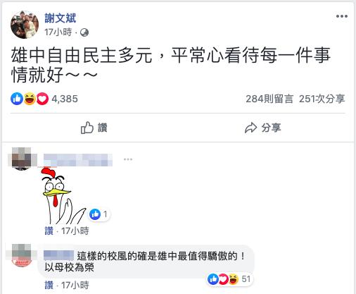 雄中校長發文力挺學生獲得許多好評。圖擷自photo credit: FB...