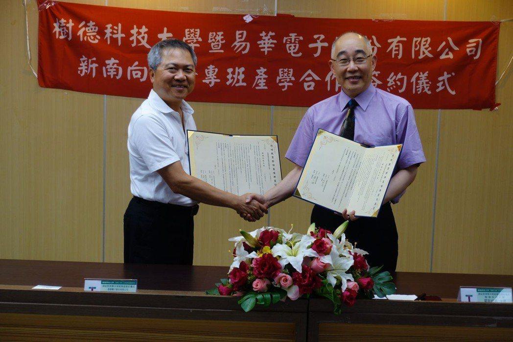 樹德科大副校長嚴大國(右)、易華電子處長柯聖通(左)共同簽署「新南向國際專班」產...
