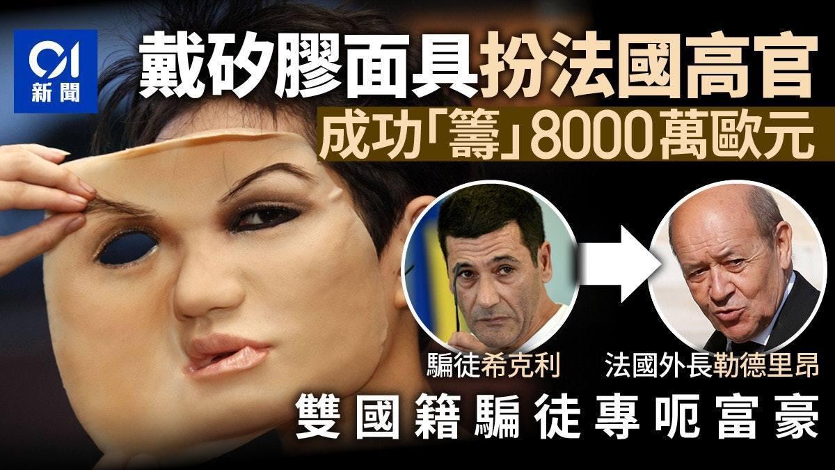 騙子憑一個矽膠面具假冒法國高官,在兩年內成功騙得約8000萬歐元(約28.7億元...