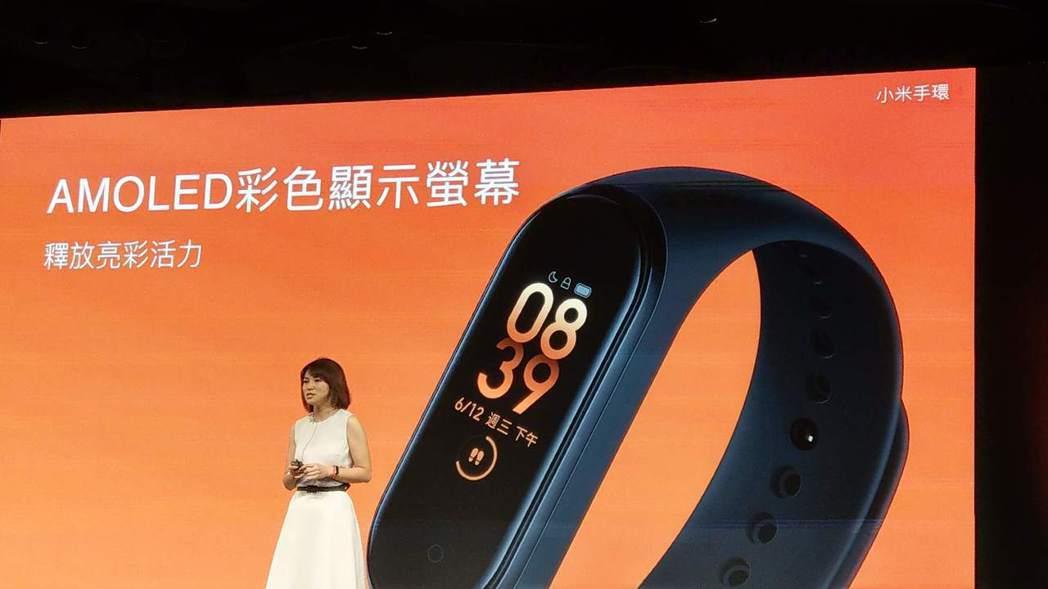 小米台灣總經理羅燕發表小米手環4,宣示進入全彩時代。 吳毅倫/攝影