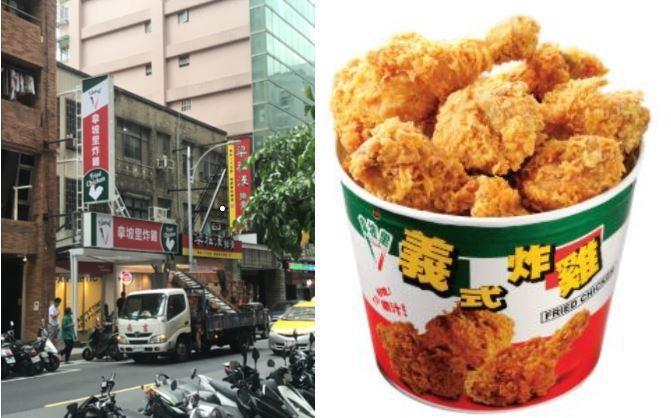 拿坡里披薩的人氣商品炸雞,這次要開專賣店,引發網友討論。 翻攝自PTT