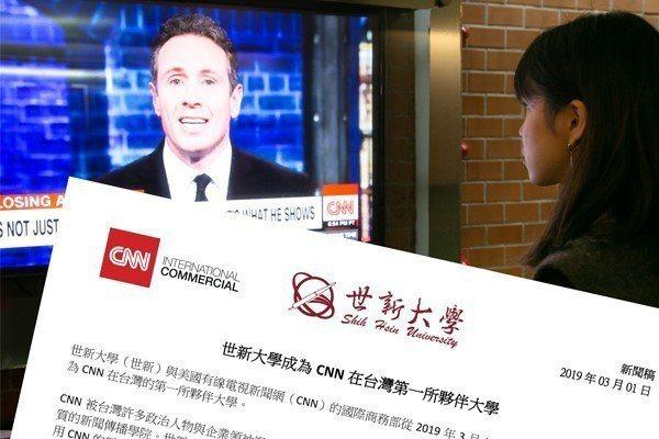 世新大學3月起成為CNN在台第一所夥伴大學,讓世新師生能夠多元運用CNN的新聞資...