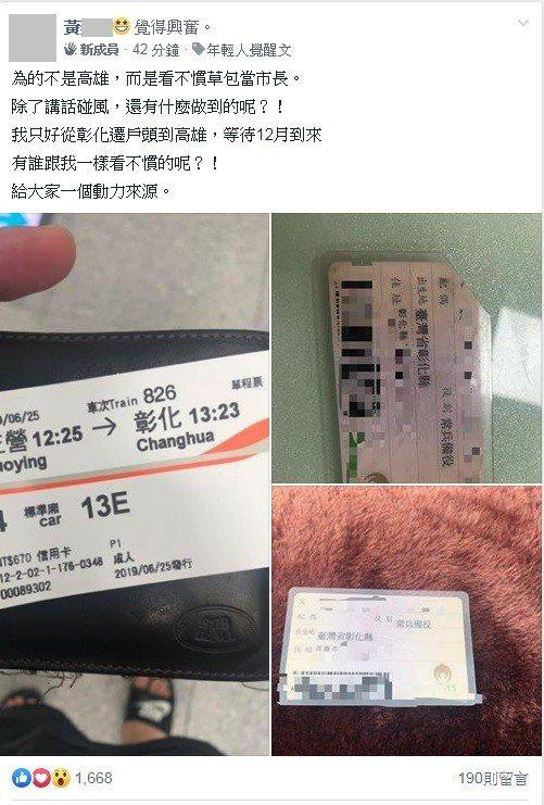 一名黃姓網友在臉書上PO出個人戶籍從彰化轉往高雄的照片,稱要在12月挺身罷免韓國...