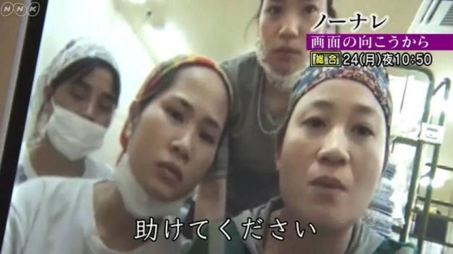 日本愛媛縣今治市的一間製毛巾工場,在內工作的越南員工偷偷地向NHK求救,希望逃出...