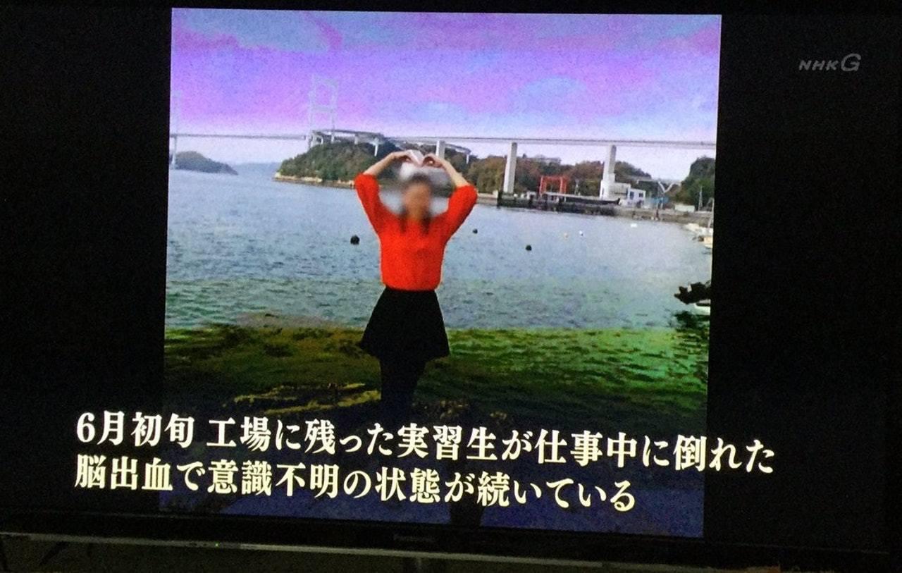 節目中一名實習生在6月初工作期間中風暈倒,至今仍在醫院昏迷不醒。 圖/取自NHK
