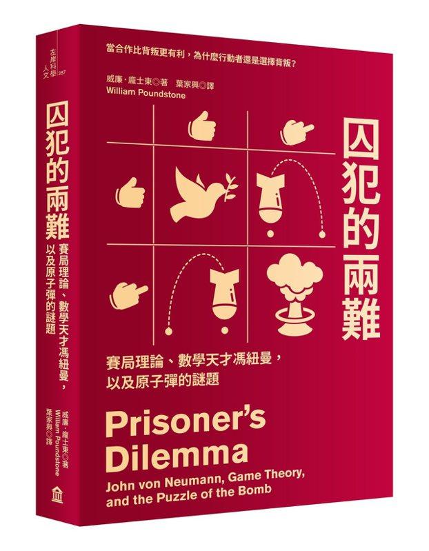 圖、文/左岸文化《囚犯的兩難:賽局理論、數學天才馮紐曼,以及原子彈的謎題》